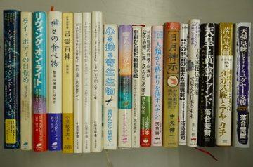 名古屋市西区にてオカルト、スピリチュアル等を出張買取致しました。