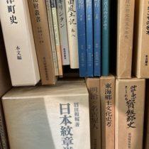 名古屋市北区にて家紋、名所図会等を出張買取致しました。