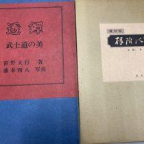 愛知県一宮市にて根付、刀剣、哲学、心理学等を出張買取致しました。