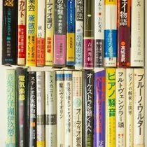 名古屋市千種区にてアンプ別冊、音楽書籍他出張買取