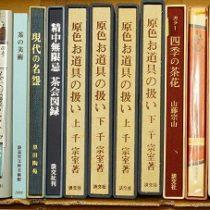愛知県豊橋市にて書道、茶道等の専門書から硯等を出張買取致しました。