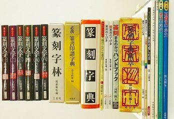 愛知県豊田市にて篆刻、コミック全巻完結セット等を出張買取致しました。