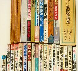 愛知県豊橋市にて催眠術、手品、奇術等の本を中心に出張買取致しました。