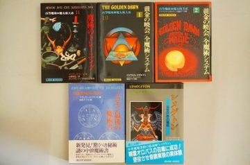 名古屋市東区にてオカルト、魔女の家BOOKS高等魔術等を出張買取