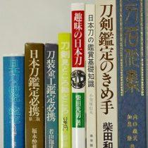 名古屋市東区にて武道、刀剣に関する書籍を出張買取致しました。