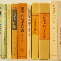 切手、満州に関する書籍を愛知県岡崎市にて出張買取致しました。
