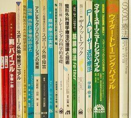 岐阜県恵那市にて整体、鍼灸等の東洋医学書他を出張買取致しました。